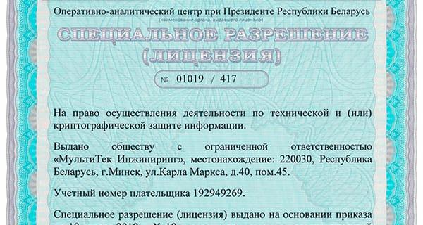 МультиТек Инжиниринг получили лицензию на криптографическую деятельность