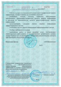 фото Лицензии по криптографической защите