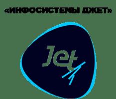 «Инфосистемы Джет»