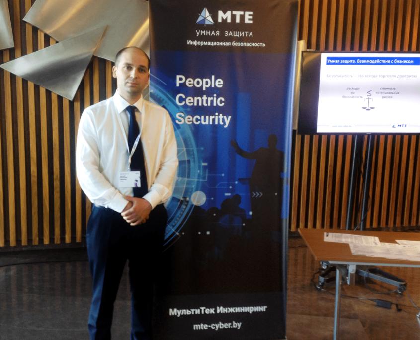MTE форум информационной безопасности
