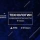 Конференция по кибербезопасности МультиТек Инжиниринг R-Vision