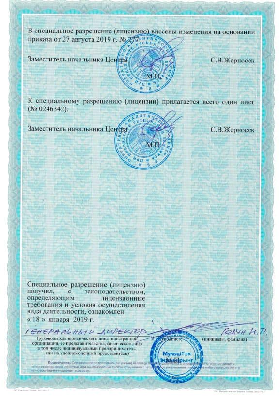 МультиТек Инжиниринг лицензия на криптографическую деятельность