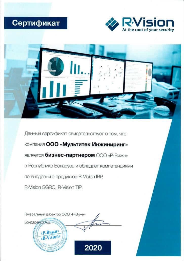 Сертификат партнерства МультиТек Инжиниринг и RVision