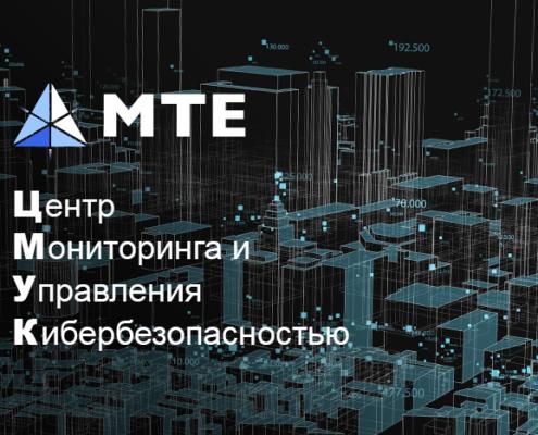 Центр Мониторинга и Управления Кибербезопасностью (ЦМУК) МультиТек Инжиниринг