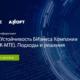 онлайн конференция КиберУстойчивость БИзнеса Компании (КУБИК-МТЕ). Подходы и решения
