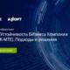 онлайн конференция «КиберУстойчивость БИзнеса Компании