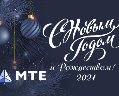 С новым годом поздравления от МультиТек Инжиниринг