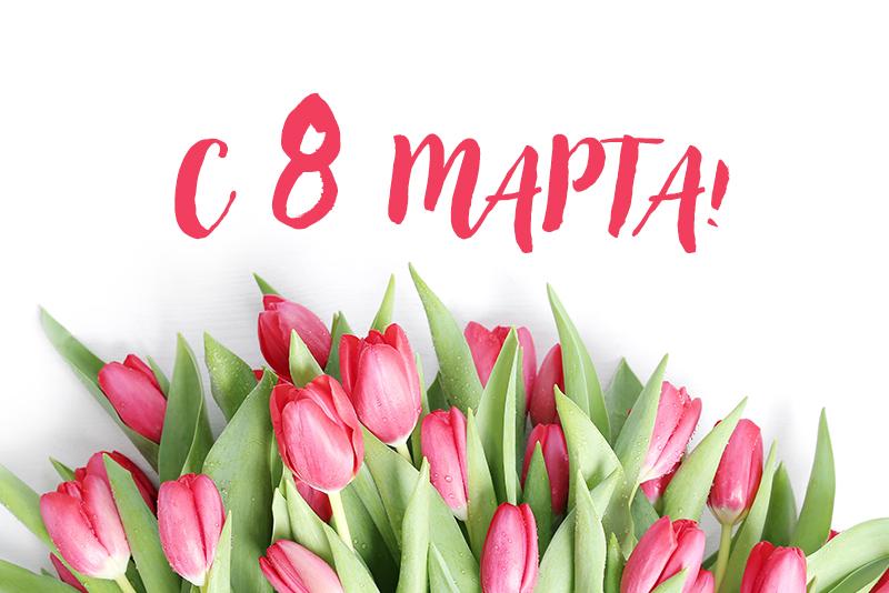 Поздравительная открытка к 8 марта МультиТек Инжиниринг