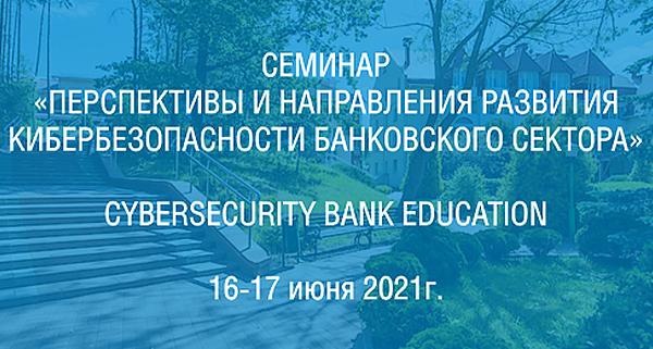 кибербезопасности банковского сектора