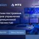 конференция по информационной безопасности